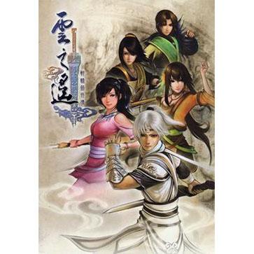 轩辕剑外传:云之遥 PC版