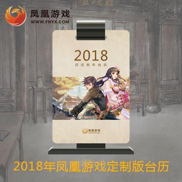 凤凰游戏 独家定制版台历