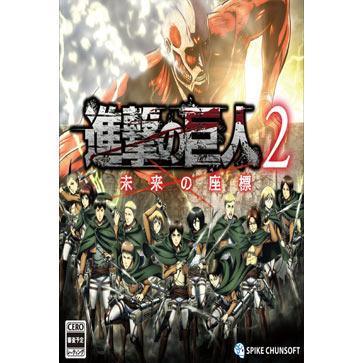 进击的巨人2 PC版 中文
