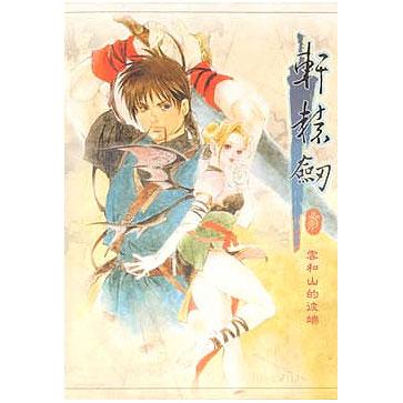 轩辕剑3:云和山的彼岸 PC版