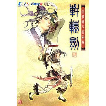 轩辕剑4:黑龙舞兮云飞扬 PC版