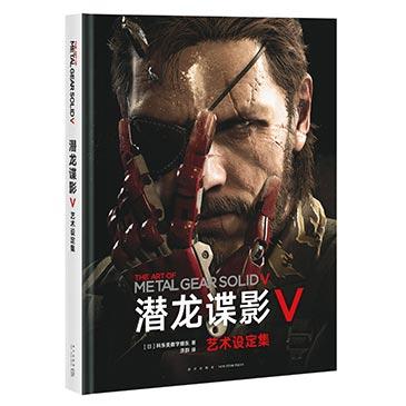 官方授权《潜龙谍影V》艺术设定集 中文版