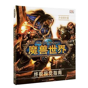暴雪授权《魔兽世界》终极视觉指南:中文版