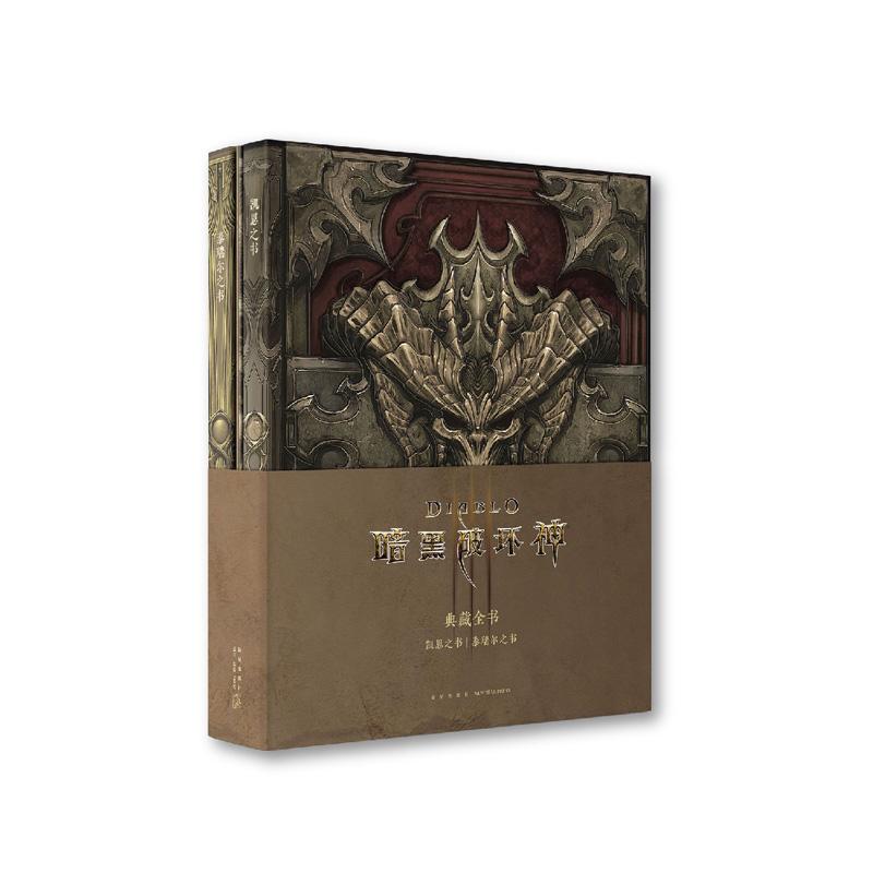 暴雪授权 《暗黑破坏神》典藏书 全二册