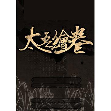 太吾绘卷 PC版 中文