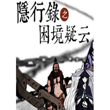 侠隐行录:困境疑云 PC版