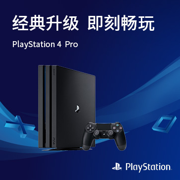 索尼PS4 PRO 国行 1TB