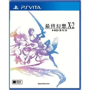 最终幻想10-2 PSV版