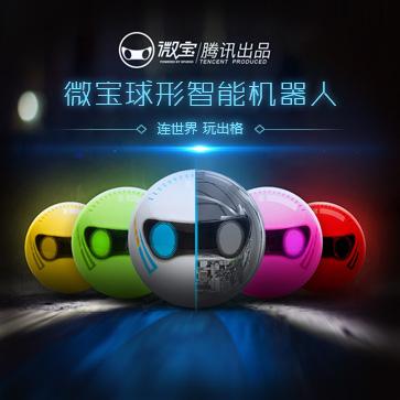 微宝W001 智能球型机器人