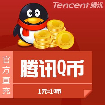 腾讯Q币 官方直充