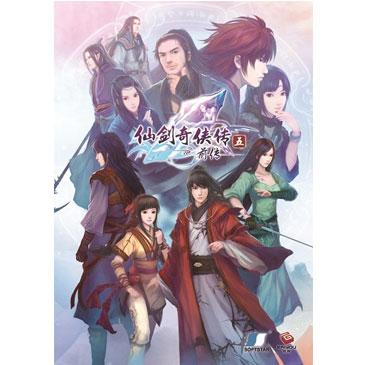 仙剑奇侠传5:前传 PC版