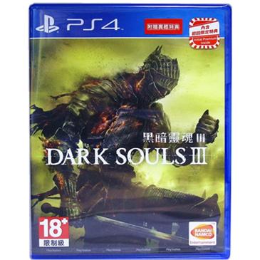 黑暗之魂3  PS4版