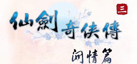 仙剑奇侠传3外传问情篇