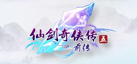 仙剑奇侠传5:前传